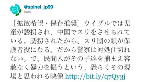 Twitter_spinel_jp99_[]_